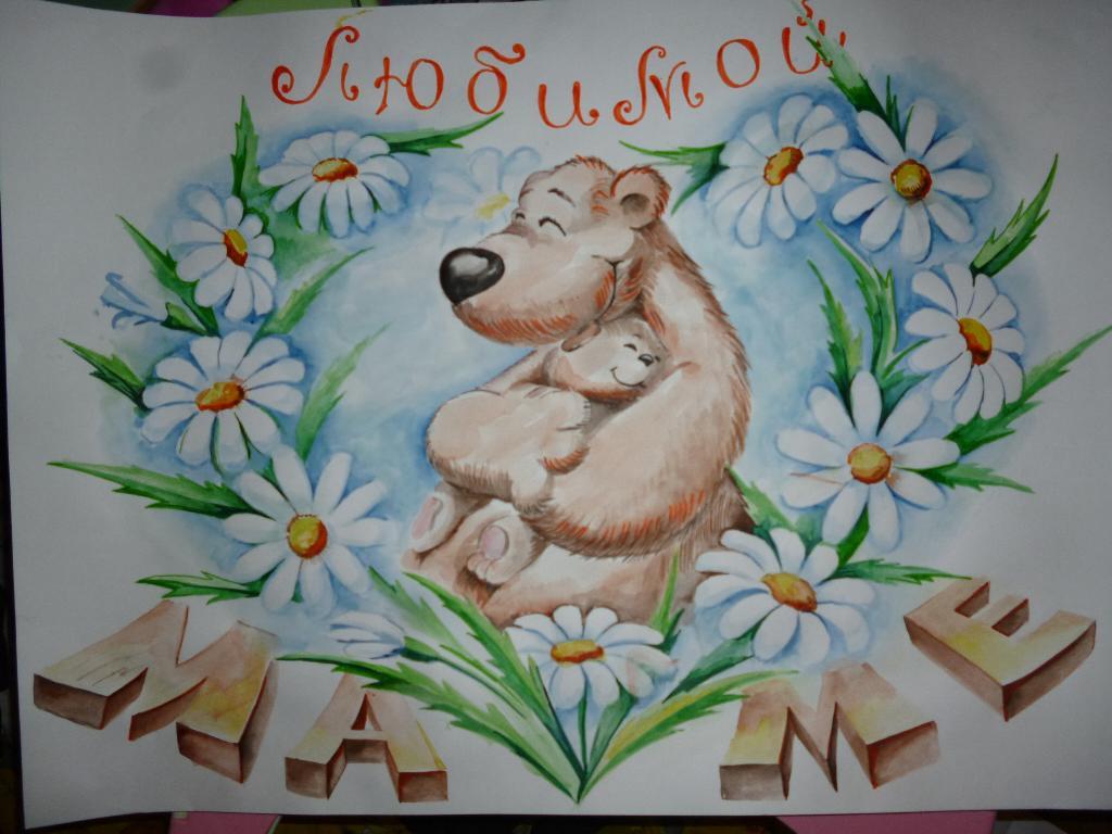 Нарисовать маме на день матери своими руками