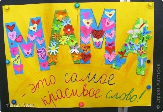 Открытки ко дню матери в детский сад